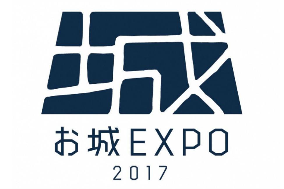 【 城好き待望のニュース続々! 】ついに発表「続日本100名城」と今年も開催「お城EXPO 2017」
