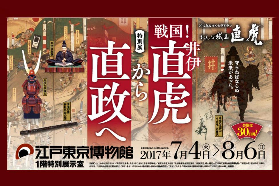 【 大河ドラマに登場したあの笛も!】特別展「戦国! 井伊直虎から直政へ」が東京都江戸東京博物館で開催