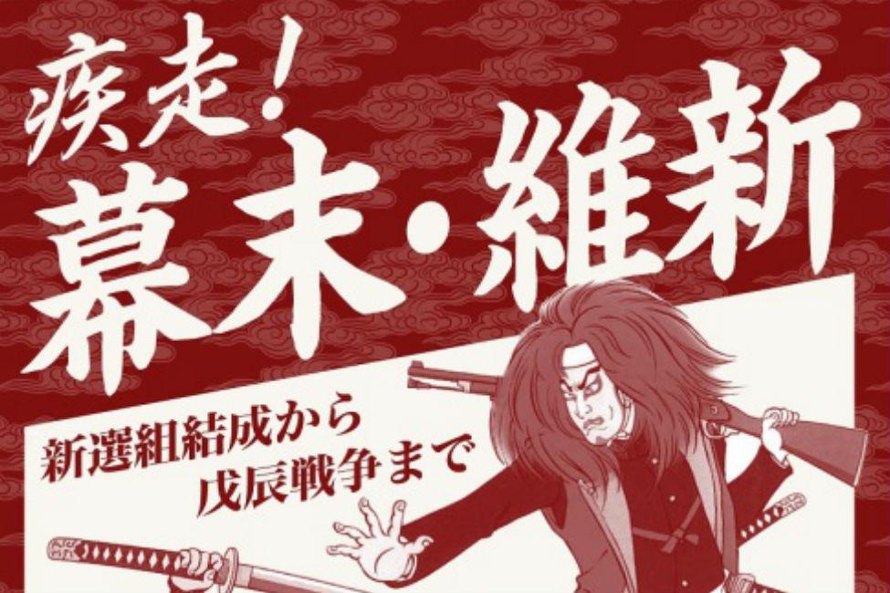 【 今年のテーマは幕末・維新 】フェア開催中!江戸文化歴史検定&新選組検定を「江戸割」でW受検してみる?
