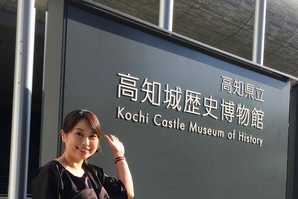 【 歴ドル・美甘子がゆく!】龍馬の真筆や山内家ゆかりの品…いつ見ても楽しめる高知城歴史博物館