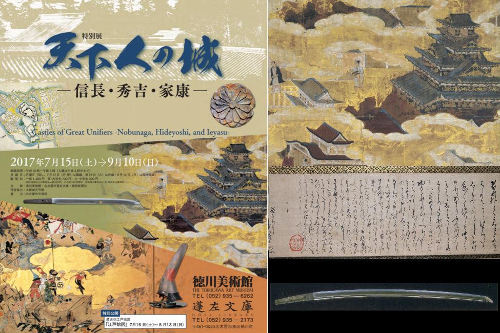【 ゆかりの品から名城の魅力に迫る! 】徳川美術館の特別展「天下人の城-信長・秀吉・家康-」