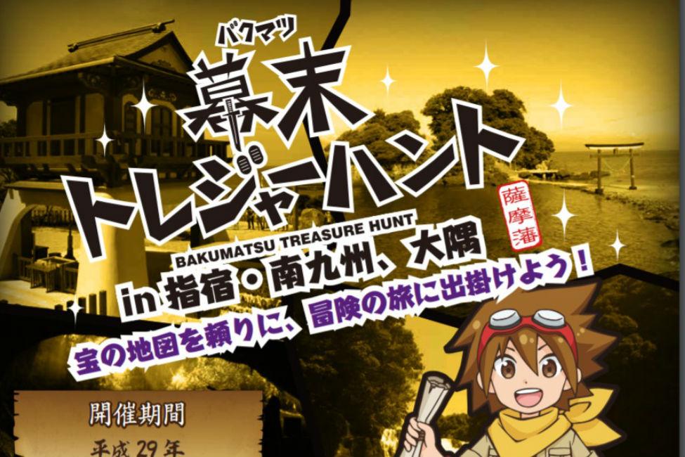 【 夏休みは薩摩藩のお宝探し!?】「幕末トレジャーハント in 指宿・南九州、⼤隅地域」が開催