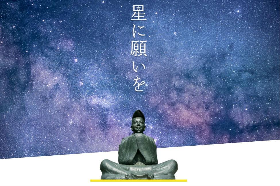 【 七夕に、願いを託そう 】安倍晴明公が天の星に届けてくれる!SNSで星に願いを