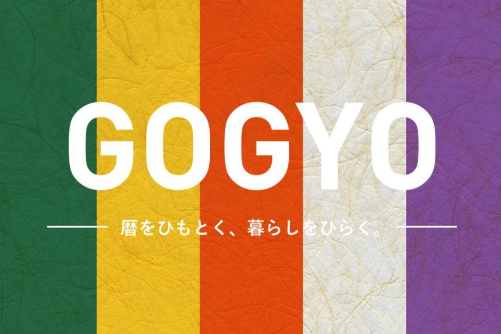 【 陰陽五行に基づき暦をひもとく 】安倍晴明公をまつる晴明神社がオウンドメディア『GOGYO』を公開!