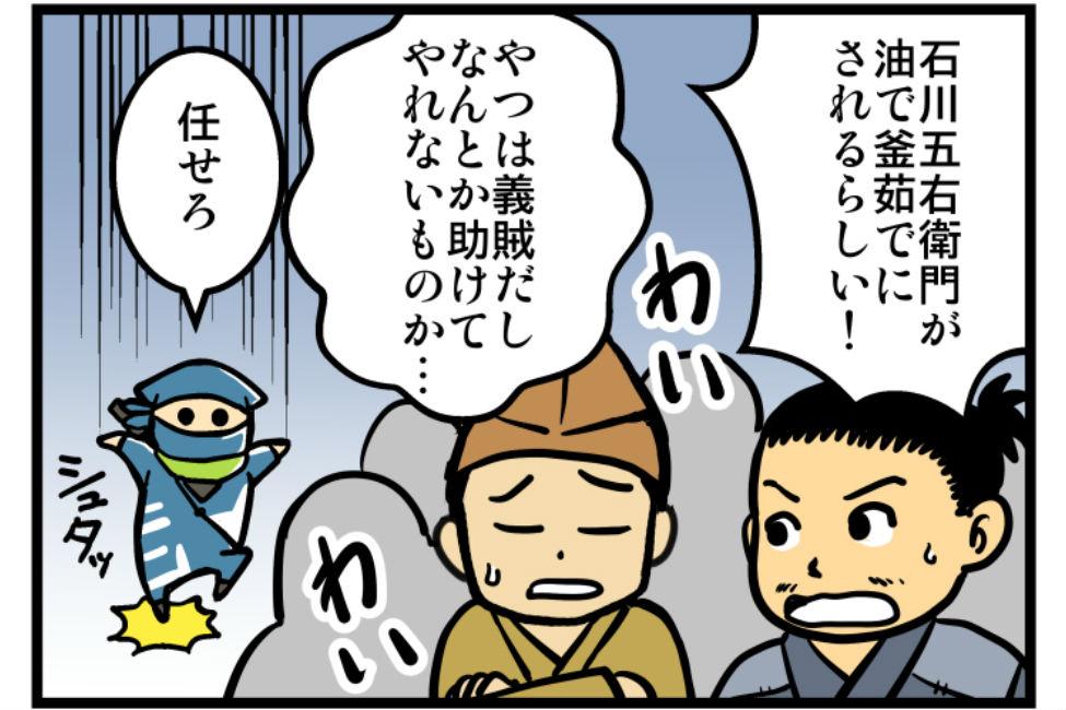 歴ニン君★第十五忍「油固めの術」