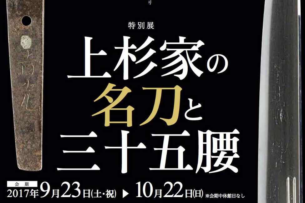 【 謙信景光&五虎退も! 】9/23より特別展「上杉家の名刀と三十五腰」開催
