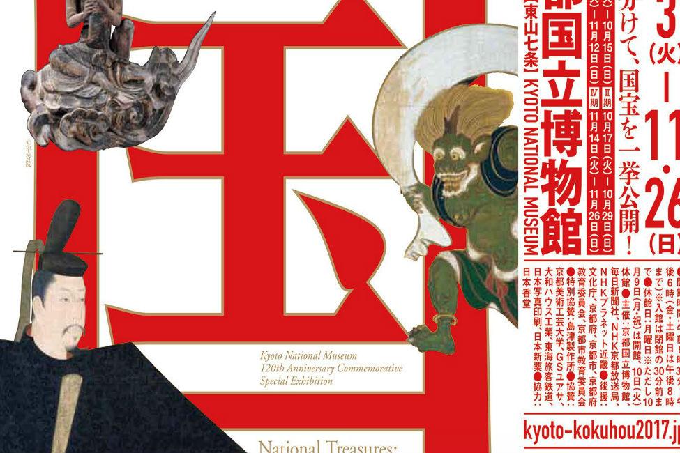 【 国宝の4分の1が京博に大集結 】歴史好きも要チェック!特別展覧会「国宝」の見どころ