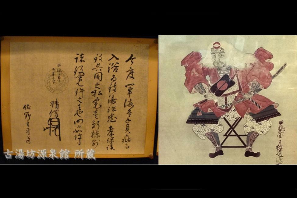 【 あの武田信玄や穴山梅雪の書状が残る 】武田軍の名湯・下部温泉に、58代も続く湯守の宿あり!