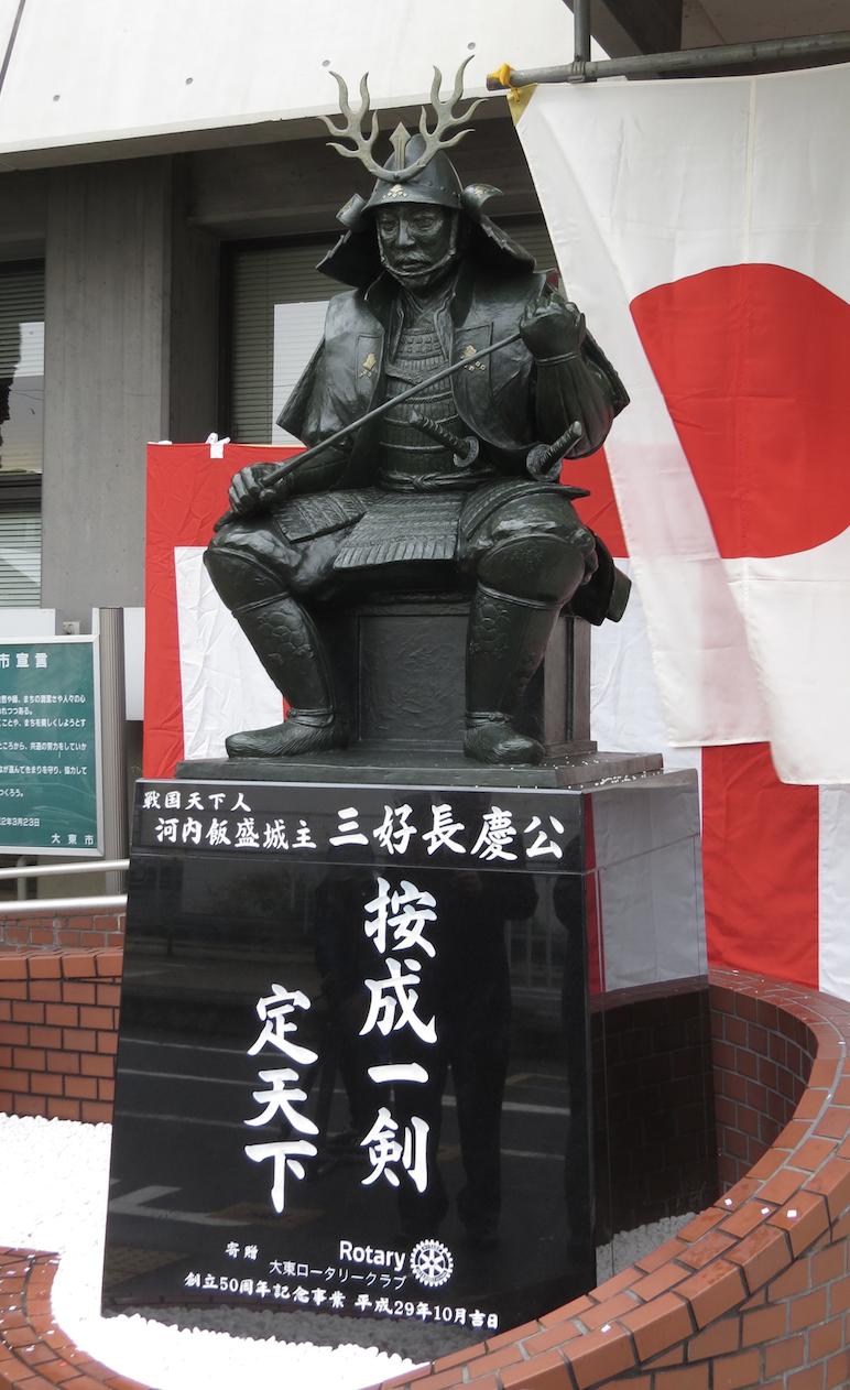 【 事実上の「天下人」 】三好長慶の銅像がゆかりの地・大阪府大東市に完成!