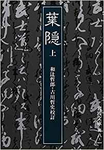 【武士道と云ふは死ぬ事と見つけたり】『葉隠』は生きるヒント満載の自己啓発書