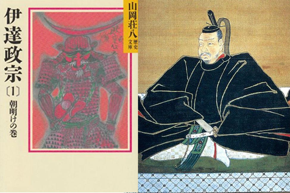 【 古典を愉しむ 】第3回:政宗のイメージを決定づけた山岡荘八『伊達政宗』