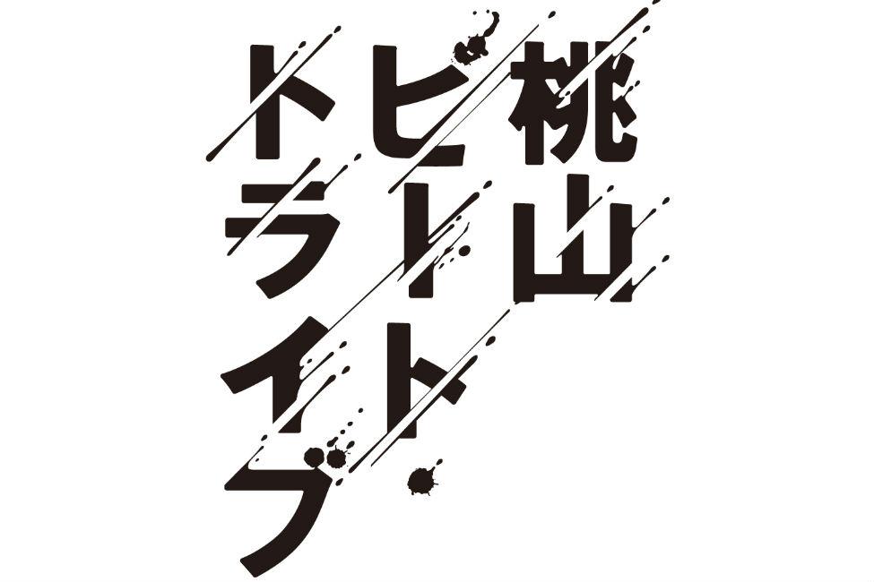 【 「戦国鍋」の進化系 】「もっと歴史を深く知りたくなるシリーズ」の第5弾舞台「桃山ビート・トライブ」が11/23より開演!