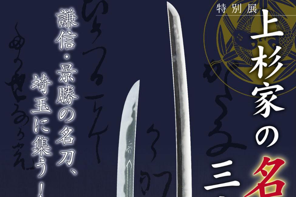 【 武田家が贈った刀も! 】特別展「上杉家の名刀と三十五腰」が埼玉県立歴史と民俗の博物館で開催