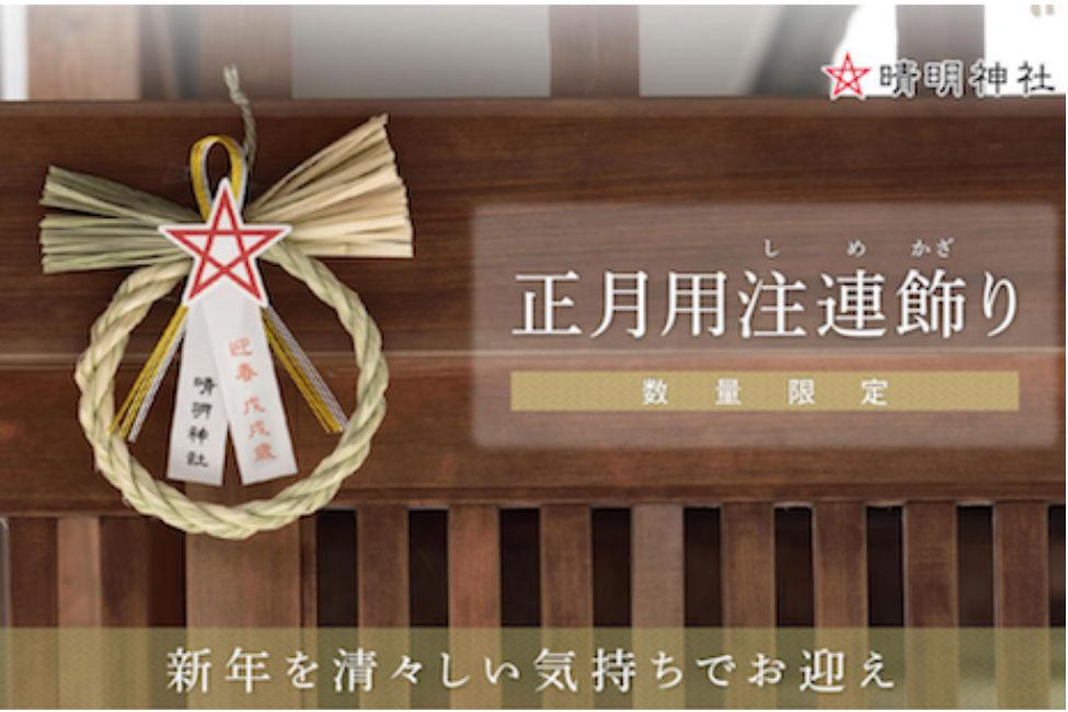 【 晴明公のパワーで邪気払い! 】晴明神社の限定注連飾りで新年を迎えよう