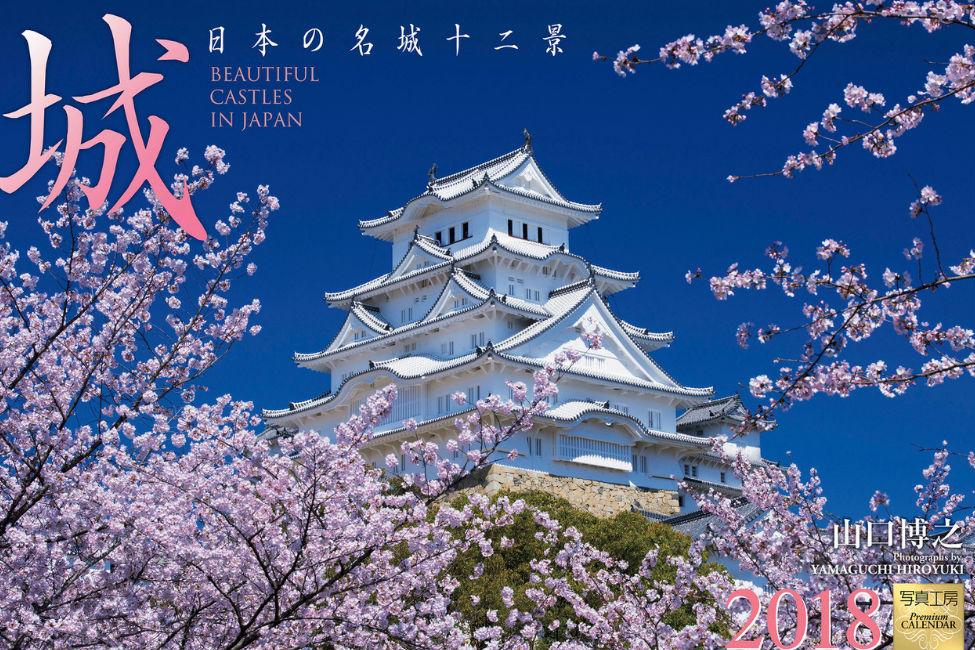 【 城、偉人の名言、刀剣… 】歴史好きなら欲しくなる2018年カレンダー&手帳10選