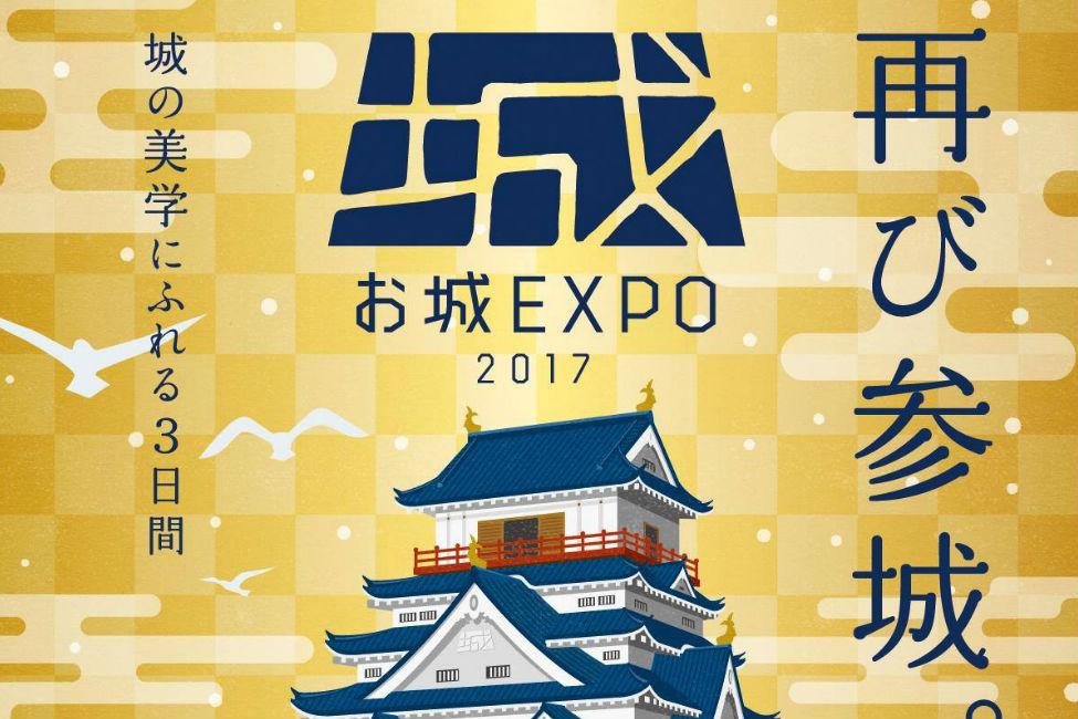 【 関東初展示の真田信繁の書状も 】城好きは全員集合!「お城EXPO2017」開催